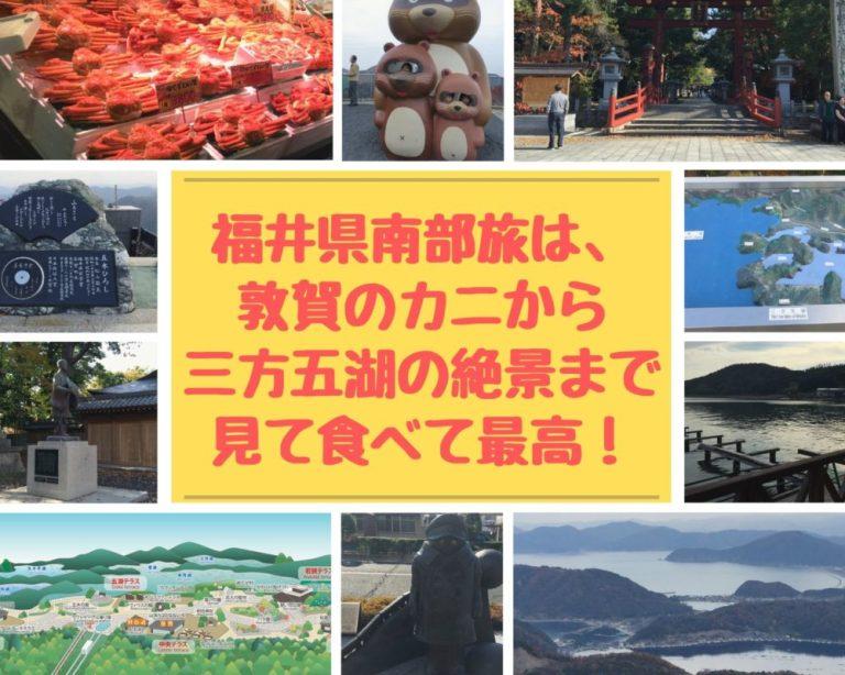 福井県南部旅は、敦賀のカニから三方五湖の絶景まで見て食べて最高!