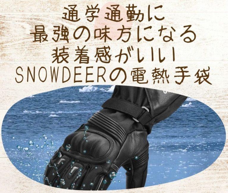 通学通勤に最強の味方になる装着感がいいSNOWDEERの電熱手袋