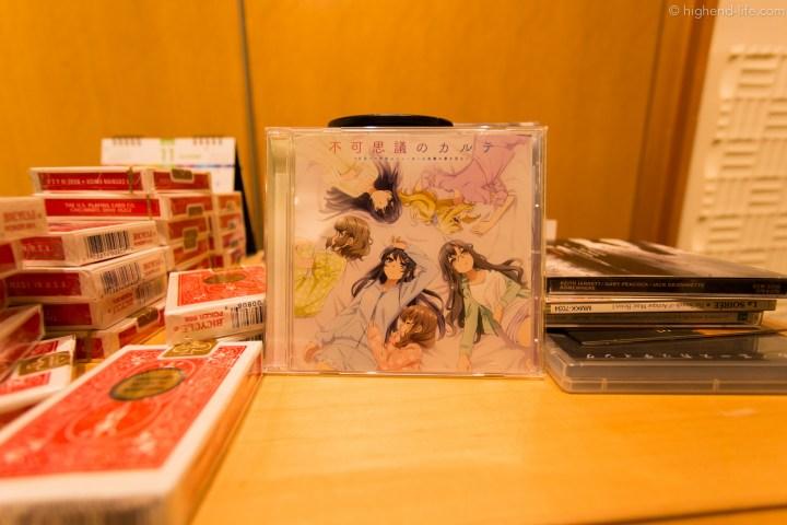 不思議のカルテ CD