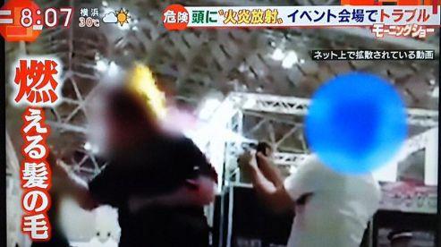 ジャンプビクトリーカーニバル2019 火炎放射事件