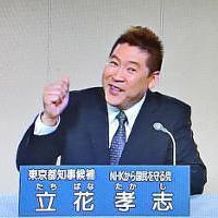 NHKから国民を守る党 議席獲得