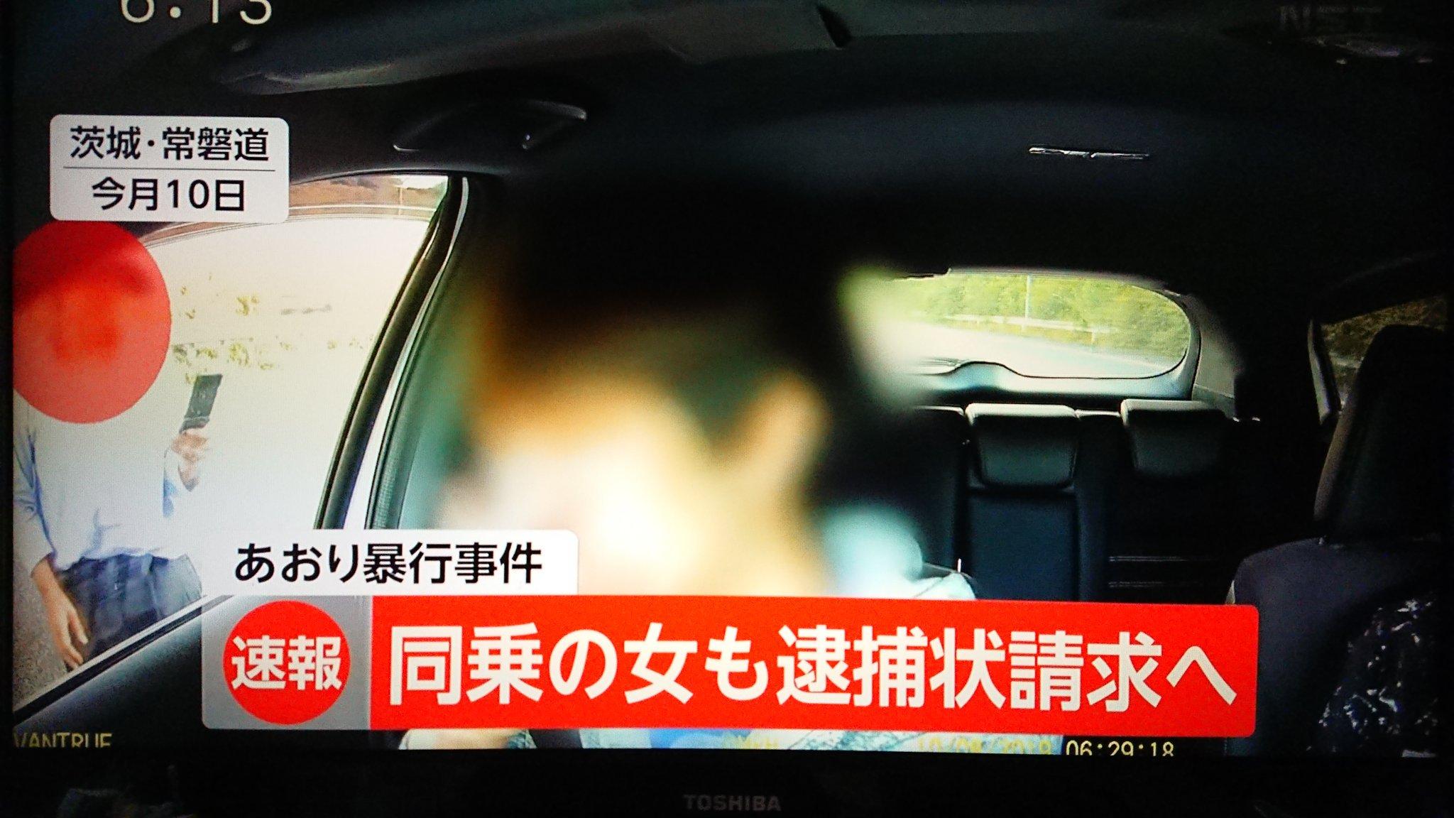 煽り運転 同乗のガラケー女 逮捕状