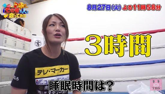 吉田実代 シングルマザー ボクサー
