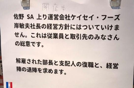 佐野サービスエリア ストライキ フライデー