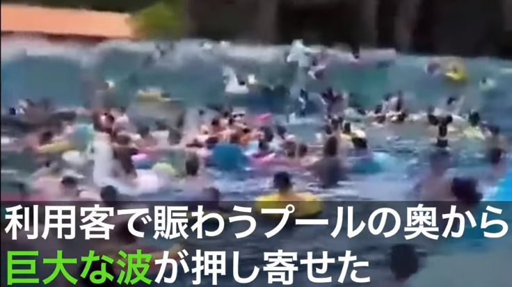 津波動画 中国 プール