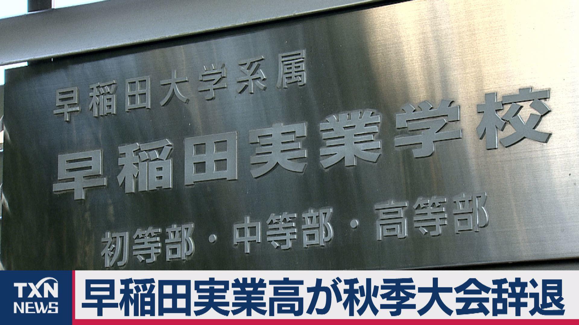 早稲田実業 不祥事 出場辞退 問題行動 性動画