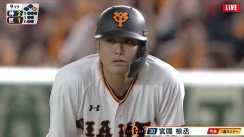 代走 巨人 宮國 イケメン