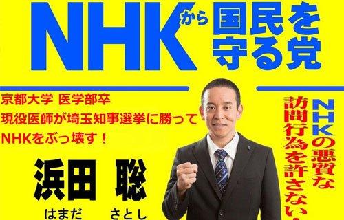 浜田聡 経歴 高校 兄弟 大学