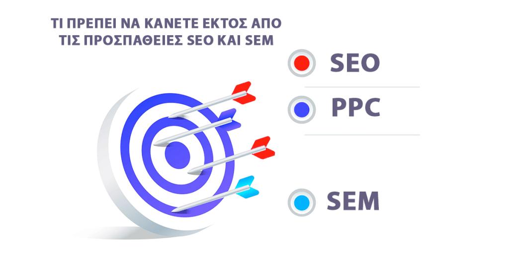 Διαφορά SEO και SEM - Higheranking