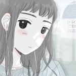 uchunekoko - Kimi No Youmi Ikiretara