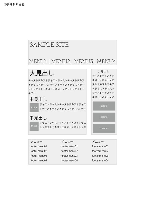 wireframe_for_blog_02