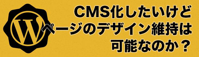 cms_design