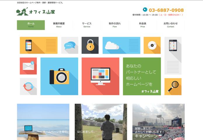 オフィス山家 世田谷区でホームページ制作を行っています