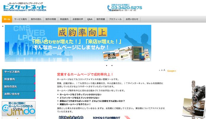 ホーム 東京世田谷webデザイン ホームページ制作|ビスケットネット
