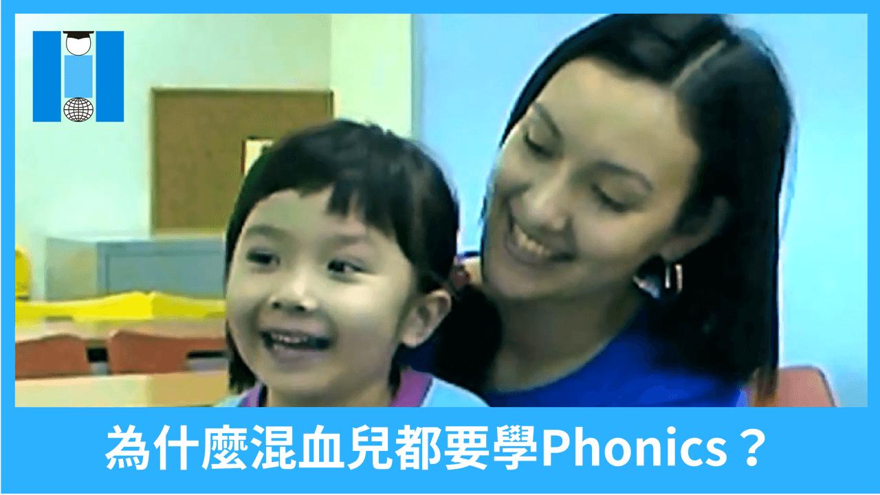 american-parent-interview-learn-phonics.png?fit=1280%2C720&ssl=1
