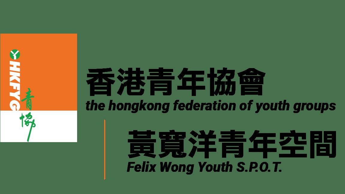 香港青年協會黃寬洋青年空間