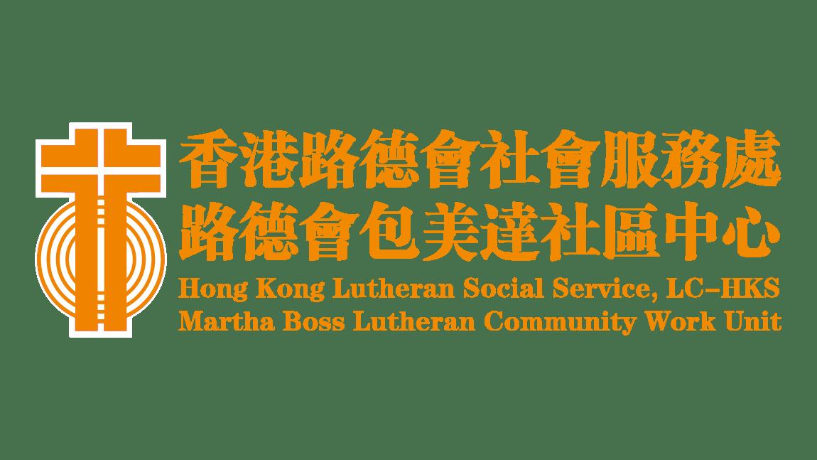 何文田 路德會包美達社區中心(2019年7-9月課程)