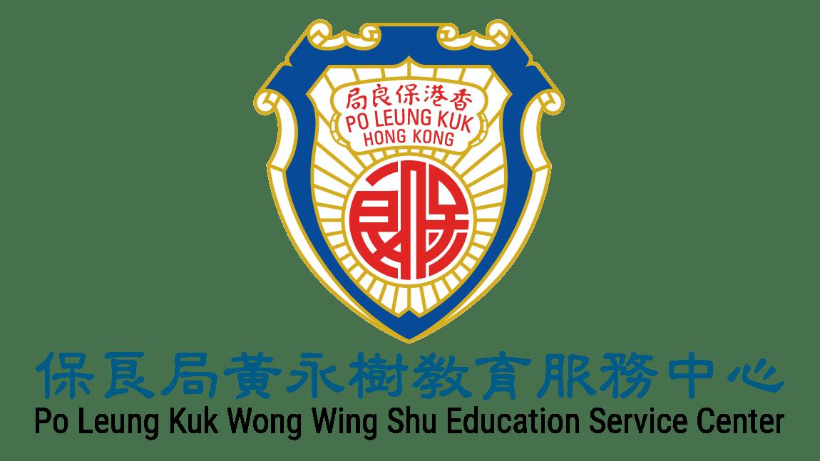 保良局黃永樹英語課程(2021年)