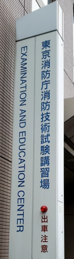 防火・防災管理講習の秋葉原会場、東京消防庁消防技術試験講習所。