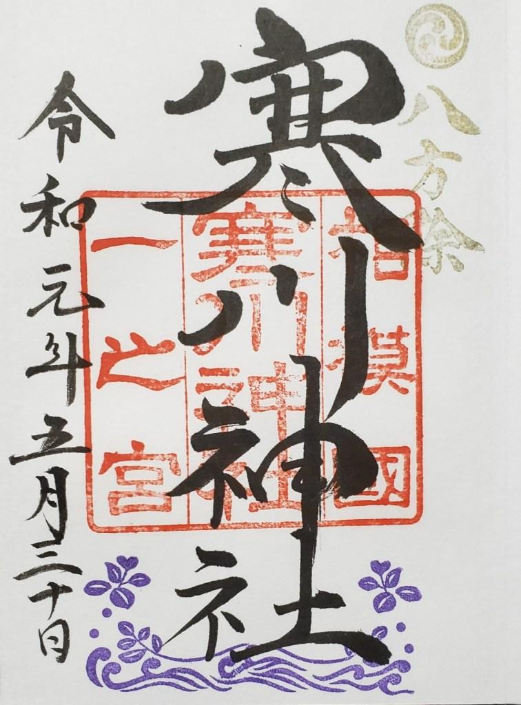 寒川神社、通常の御朱印。
