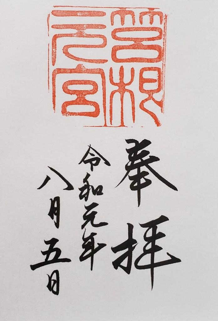 「箱根元宮」、御朱印。