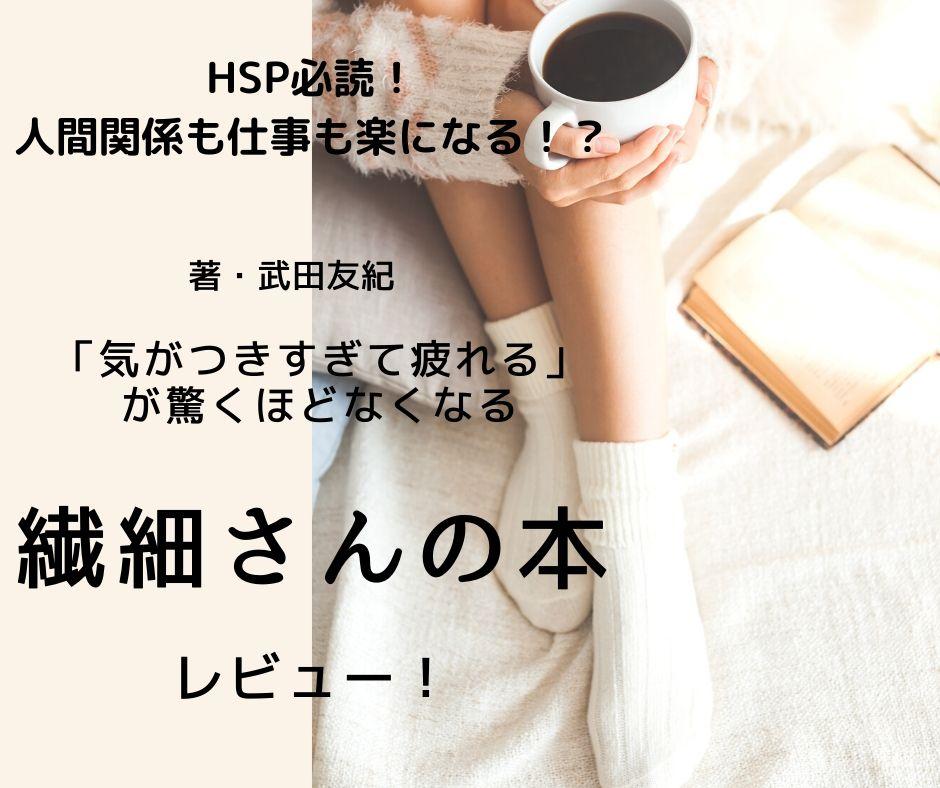 HSP必読!人間関係も仕事も楽になる!?「繊細さん」の本、レビュー!