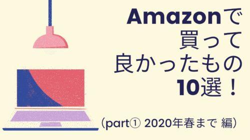 Amazonで買って良かったもの、10選!(part① 2020年春まで 編)