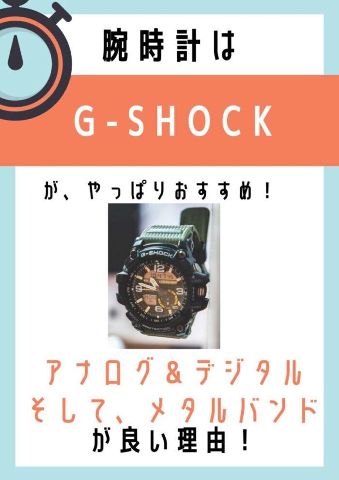 腕時計はG-SHOCKがやっぱりおすすめ!アナログ&デジタル、そしてメタルバンドが良い理由!
