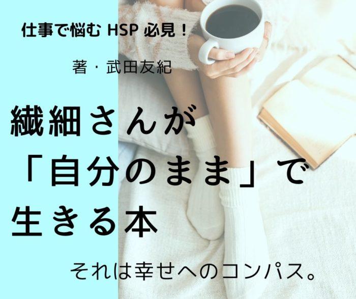 仕事で悩む HSP 必見!繊細さんが「自分のまま」で生きる本 (著・武田友紀)。それは幸せへのコンパス。