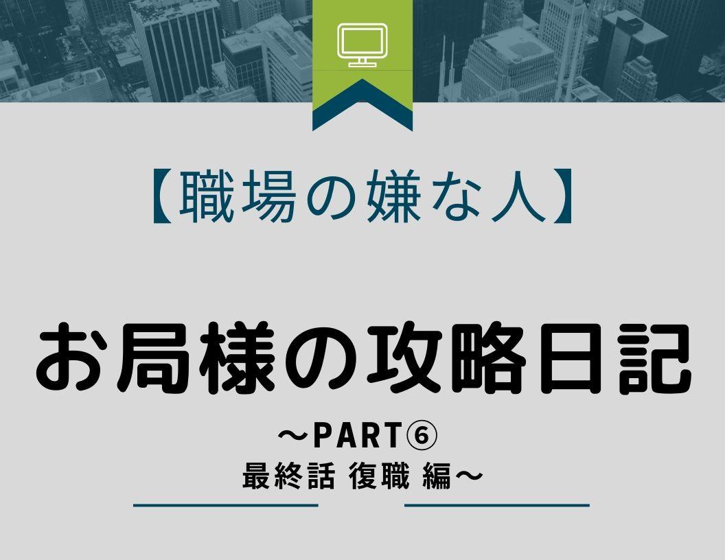 【職場の嫌な人】お局様の攻略日記~PART⑥ 最終話 復職 編〜