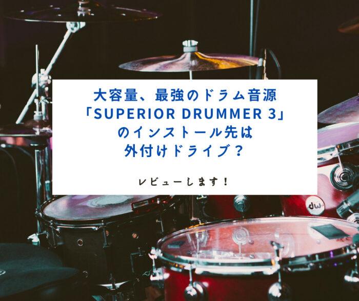 大容量、最強のドラム音源「SUPERIOR DRUMMER 3」のインストール先は外付けドライブ?レビューします!