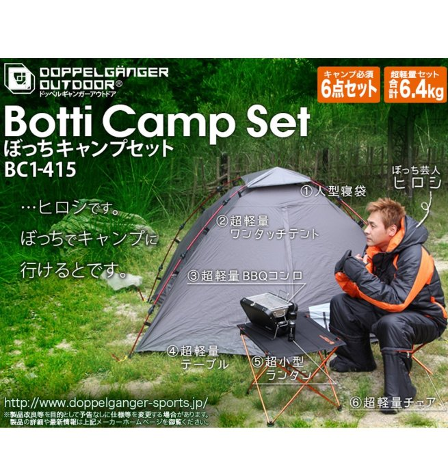 botti-camp-set