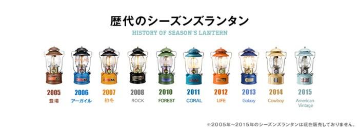 season_lantern