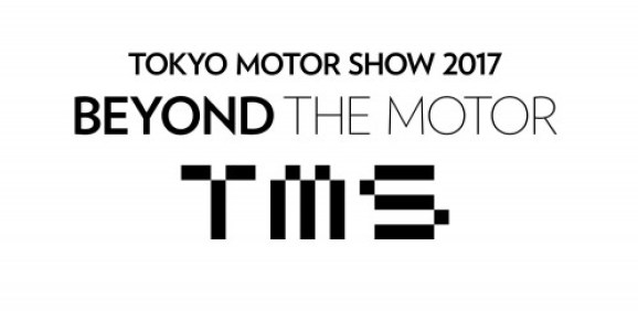 2017年の東京モーターショー
