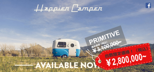 HappierCamper コンパクト 限定価格