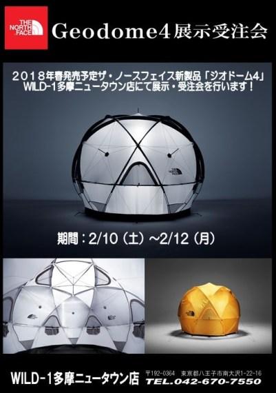 Geodome 4 展示受注会