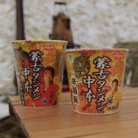 【実食レビュー】冬キャンで身体を温める『蒙古タンメン中本 チーズの追撃』をもう食べた?!