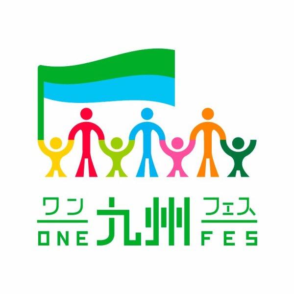 ワン九州フェス 雨 延期
