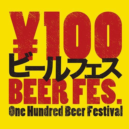 100円ビールフェス