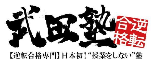 熊本塾オススメ武田塾