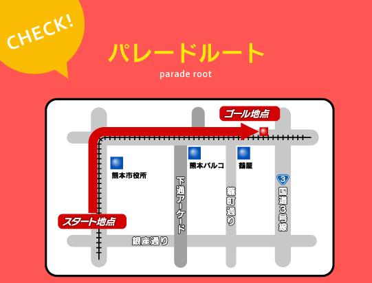 熊本でディズ二ーパレード