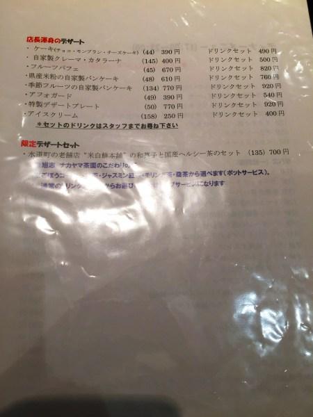 cafe-de-%e6%b0%b4%e9%81%93%e7%94%ba1