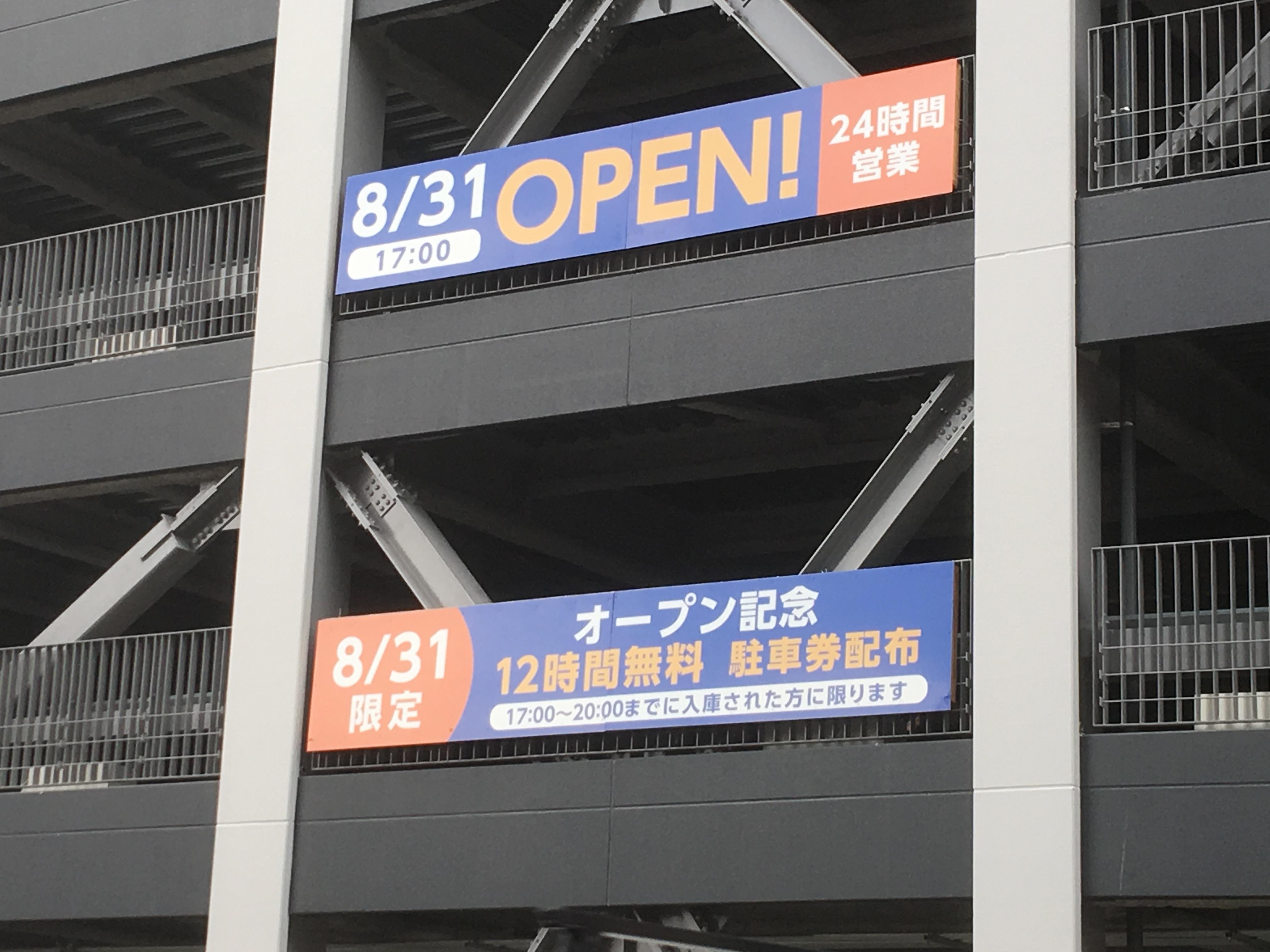 熊本市中心市街地に新たな立体駐車場が誕生!「The! PARKING24」【8月31日】