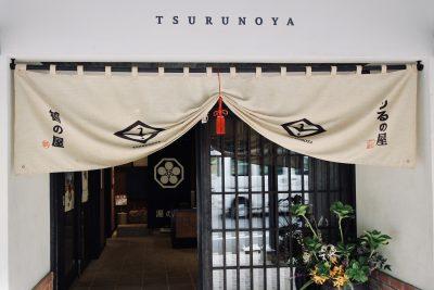 鶴の屋玄関