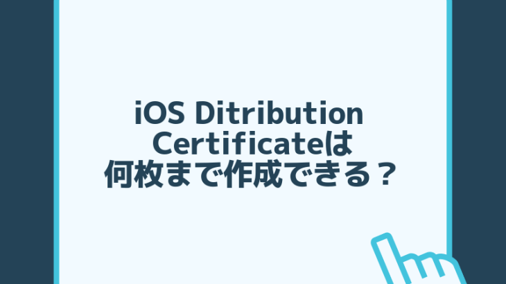 iOS Distribution Certificateは何枚まで作成可能?