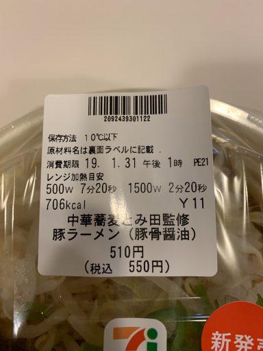 【706kcalの破壊力!】セブンイレブン 中華蕎麦とみ田監修豚ラーメン(豚骨醤油)の気になる味・感想を紹介!