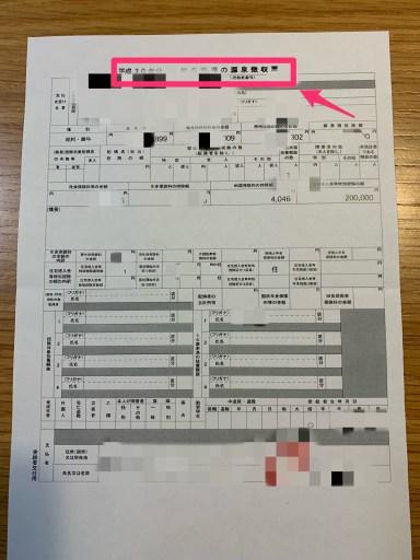 【2019年版/初心者向け】10分で分かる!ふるさと納税を利用した確定申告の方法を画像付きで解説!