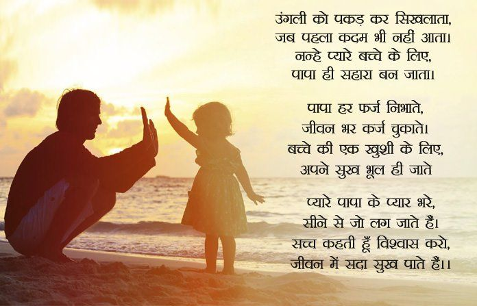 फादर्स डे 2021 कविता Fathers Day Poems From Daughter In Hindi And English Language