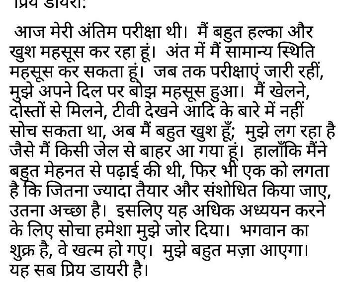 Diary Writing Format In Hindi