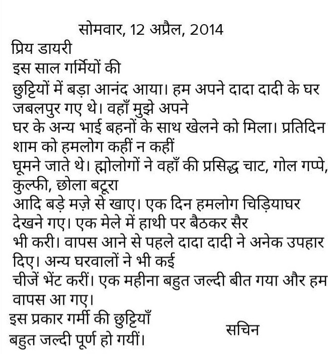 Hindi Diary Format